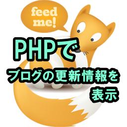 Php Rssフィードを取得して ブログの更新情報を表示してみる 衣食住よりプログラミング