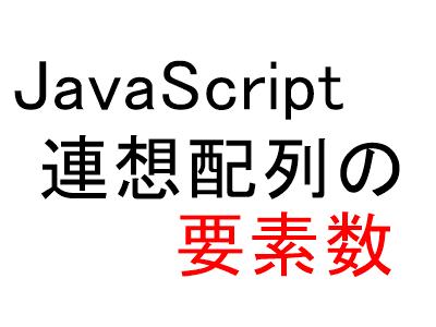 javascript lengthじゃダメ 連想配列の要素数を取得する方法